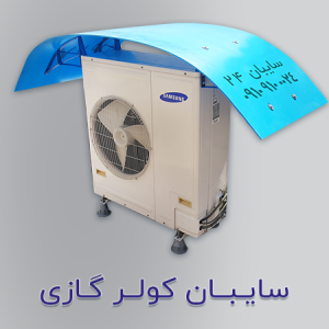سایبان کولر گازی